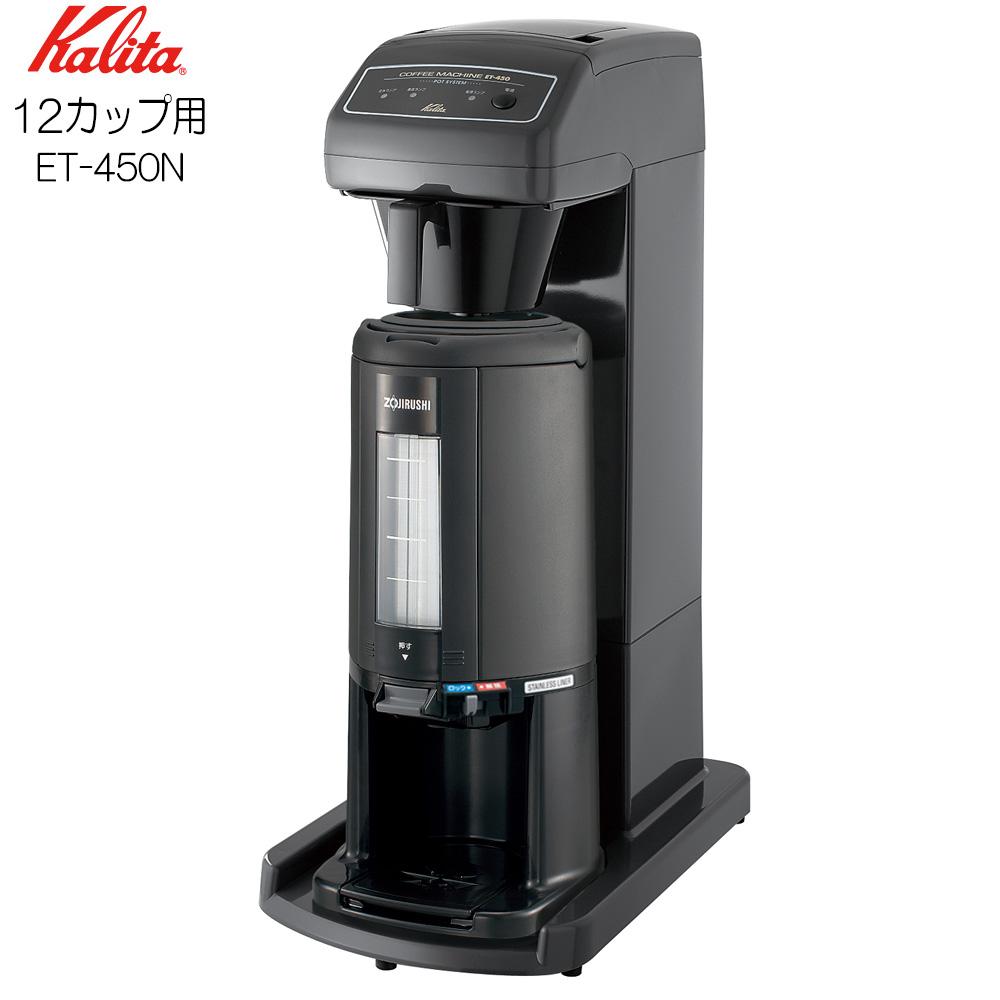 カリタ KALITA コーヒーマシン&コーヒーポット ステンレス製ポット付 12カップ用 ET-450NAJ【日本製】62200