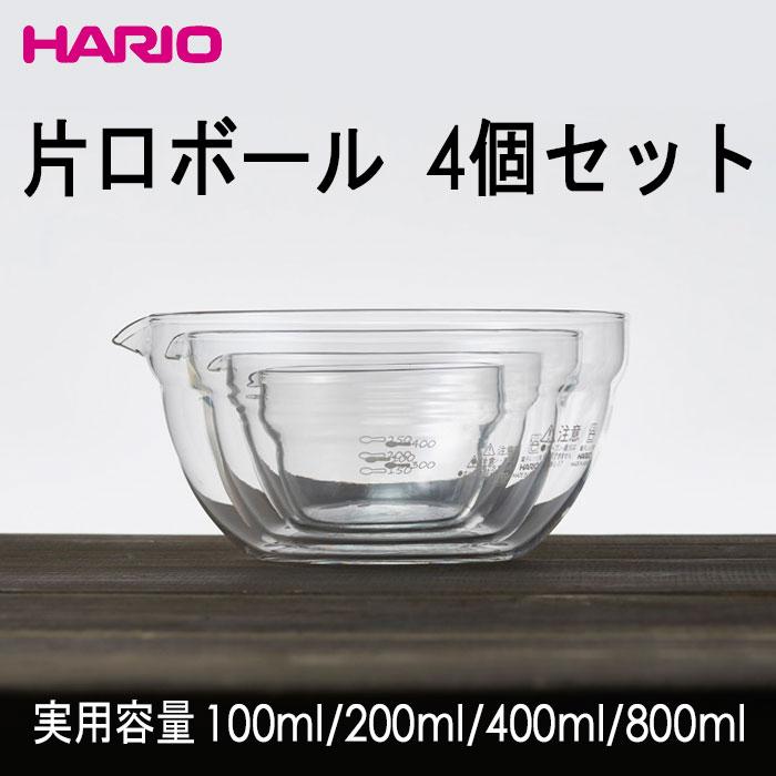 2020新作 調理 下ごしらえにとっても便利 お買得な4個セットです お買得品 HARIO ハリオ セール 特集 800ml 400ml 実用容量100ml 片口ボール4個セット 商品番号:KB-2518 200ml