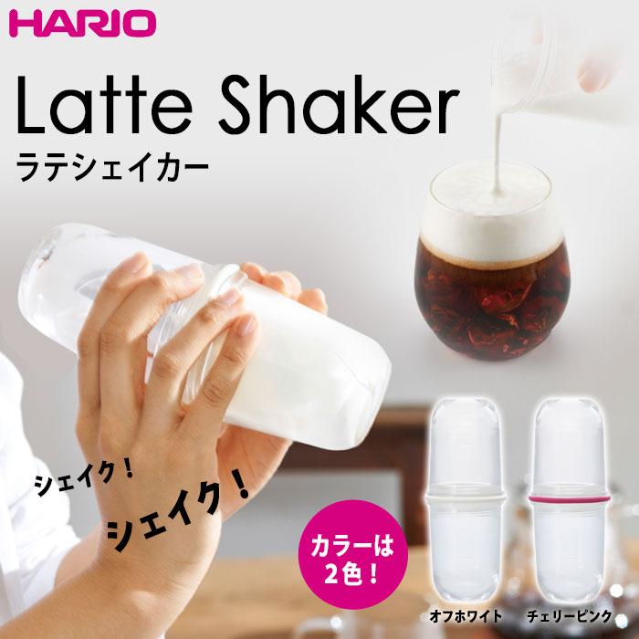 シェイクするだけでふわふわミルク!ホットドリンクでも楽しめる♪ HARIO(ハリオ)ラテシェイカー カラー:オフホワイト、チェリーピンク ※各色別売