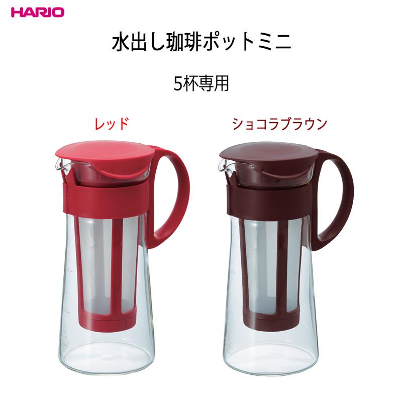 手軽で美味しい水出し珈琲が作れます 贈物 ハリオ HARIO 水出し珈琲ポット ミニ カラー:レッド 百貨店 ショコラブラウン 5杯専用