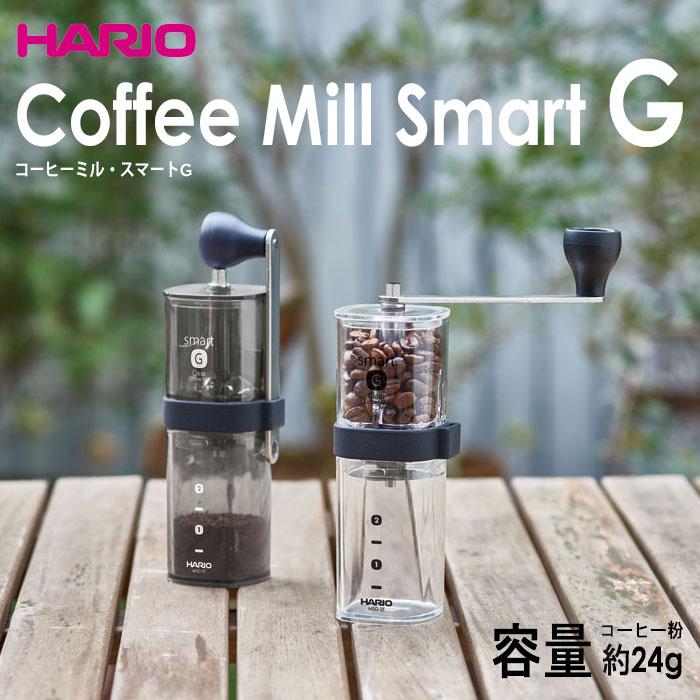 価格 スタイリッシュなデザイン コンパクトに収納できる HARIO ハリオ コーヒーミル スマートG 安売り 透明ブラック 約24g コーヒー粉 ※各色別売 カラー:透明
