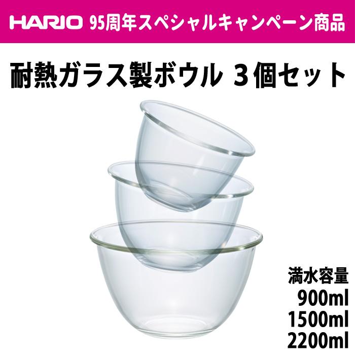 混ぜやすい深い形状のボウル お買得な3個セットです 在庫限定品 HARIO ハリオ 販売期間 限定のお得なタイムセール 新品 送料無料 MXP-3704 1500ml 耐熱ガラス製ボウル3個セット 2200ml MXPN-3704満水容量900ml