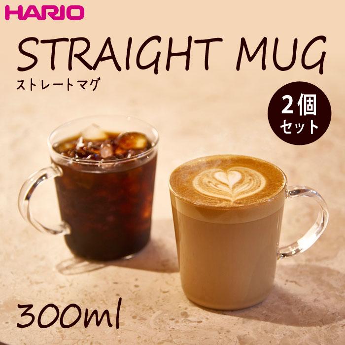 シンプルな耐熱ガラス製のマグ お買得な2個セットです 贈り物 HARIO ハリオ 満水容量300ml 1個あたり税込424円 新作からSALEアイテム等お得な商品満載 ストレートマグ2個セット