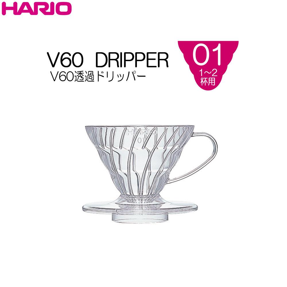 2007年度グッドデザイン賞受賞 お湯の速度で味が変えられるドリッパー HARIO ☆新作入荷☆新品 ハリオ V60透過ドリッパー マート AS樹脂製 計量スプーン付き 01 1~2杯用 クリア