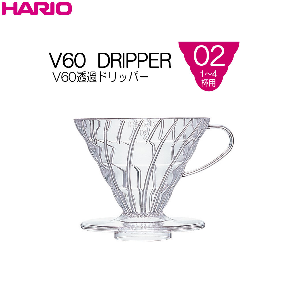 2007年度グッドデザイン賞受賞 お湯の速度で味が変えられるドリッパー HARIO 返品交換不可 ハリオ 毎日がバーゲンセール V60透過ドリッパー クリア 1~4杯用 計量スプーン付き 02 AS樹脂製