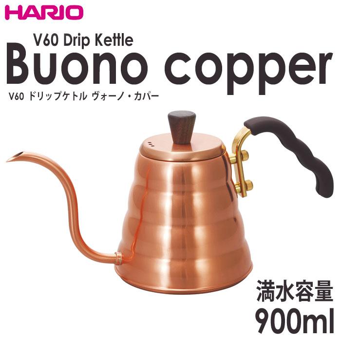 HARIO(ハリオ) V60 ドリップケトル ヴォーノ・カパー 満水容量900ml 実用容量700ml 取っ手カバー付き