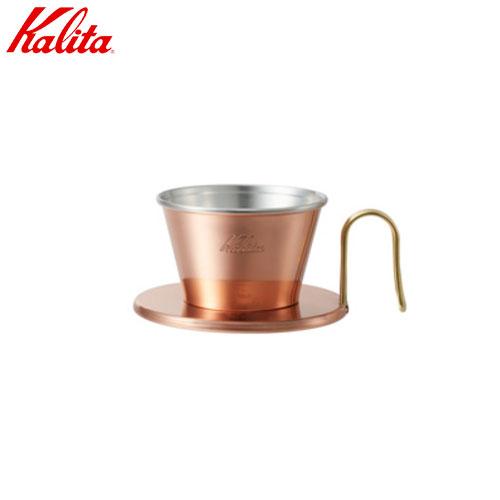 Kalita(カリタ) ウェーブドリッパー WDC-155 1~2人用 銅製 品番:#04105