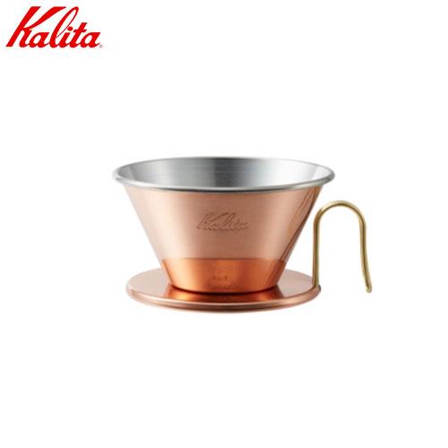 【お得なクーポン配布中!】Kalita(カリタ) ウェーブドリッパー WDC-185 2~4人用 銅製 品番:#05099