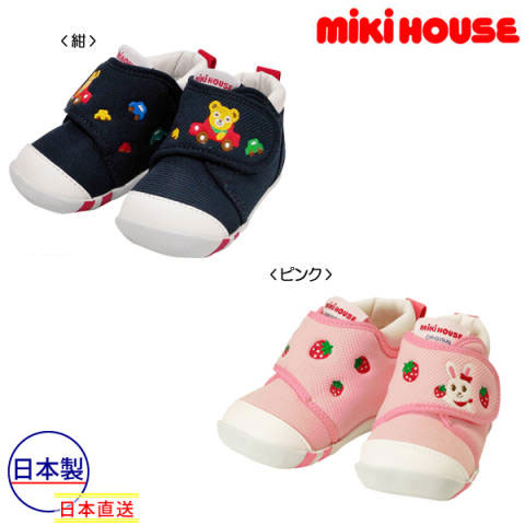 The first baby shoes (11.5cm - 13.5cm) of the ミキハウスプッチー & うさこ ☆ software mesh