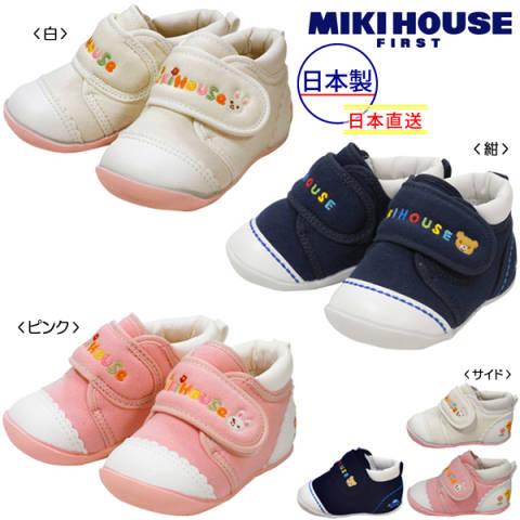 ミキハウス正規販売店/(海外販売専用)ミキハウス mikihouse うさぎとひよこのファーストベビーシューズ(11cm-13cm)