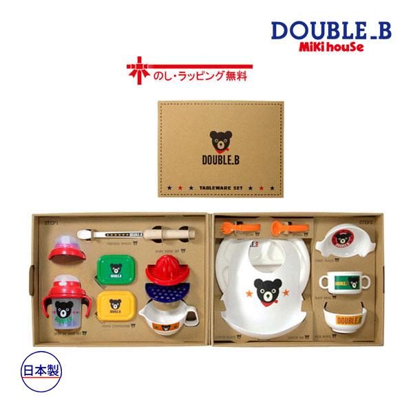 ミキハウス ダブルビー mikihouse 【箱付】食洗機OK!テーブルウェアセット(ベビー食器セット)