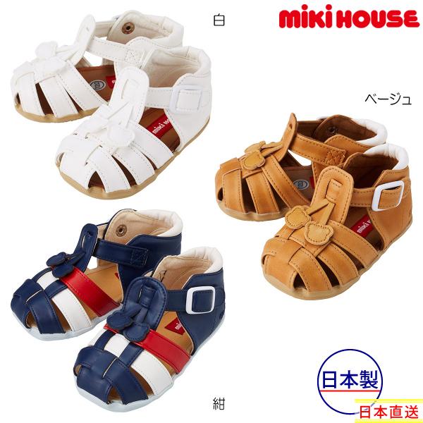 ミキハウス mikihouse つま先ガード☆やわらかベビーサンダル(12cm-15cm)