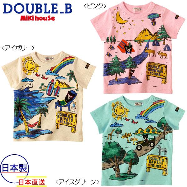 ミキハウス正規販売店/ミキハウス ダブルビー mikihouse リゾートプリント♪半袖Tシャツ(100cm・110cm)