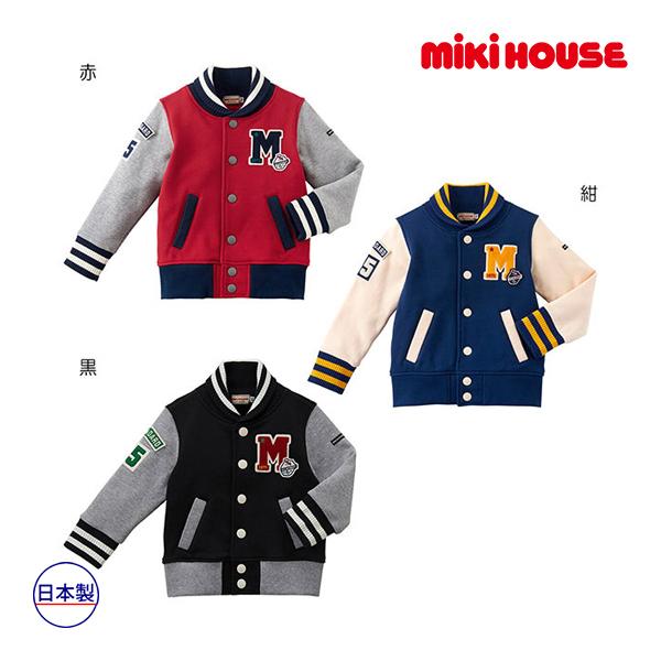 ミキハウス正規販売店/ミキハウス mikihouse スタジャン風ジャンパー(100cm・110cm)