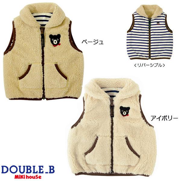 ダブルB【DOUBLE B】ふわふわシープフリースのリバーシブルベスト(140cm・150cm)