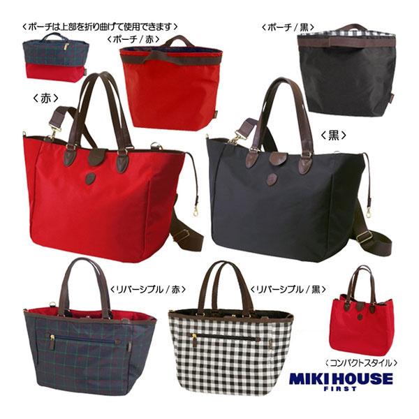 ミキハウス正規販売店/ミキハウス mikihouse (ベビー)ポーチ付き多機能マザートートバッグ