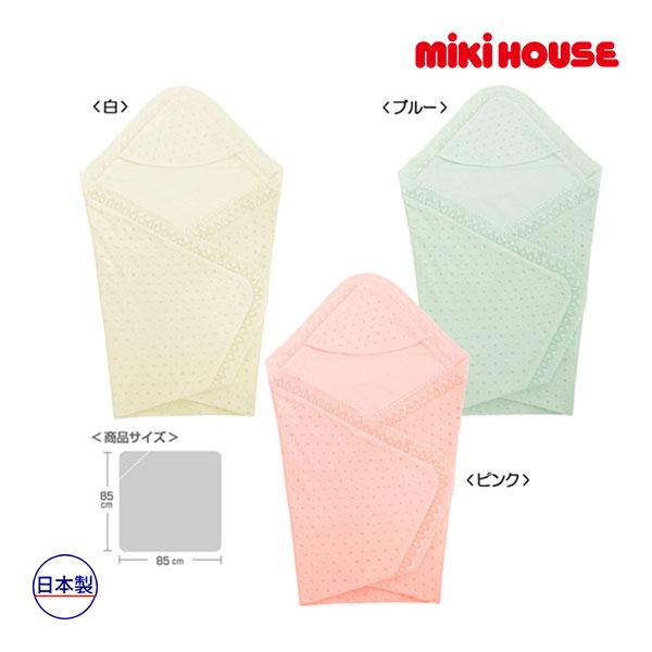 ミキハウス【MIKI HOUSE】(ベビー)透かし編みレースのアフガン(おくるみ)
