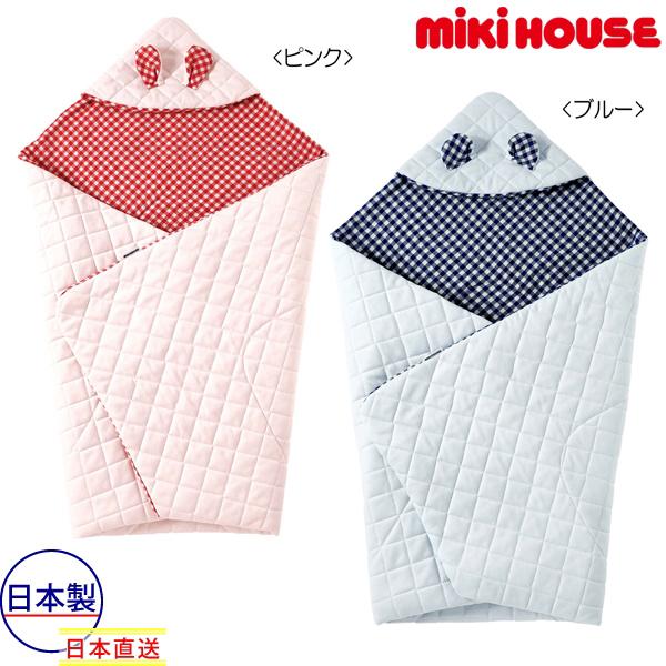 ミキハウス mikihouse お耳つき☆あったかリバーシブルキルトアフガン(おくるみ)