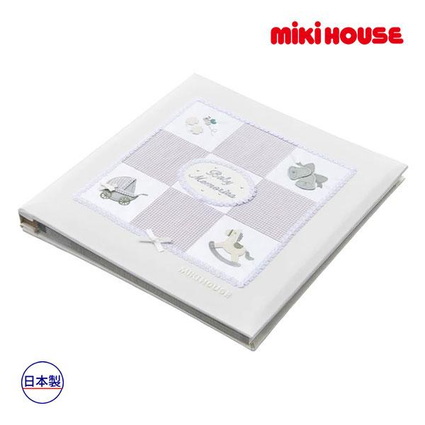 ミキハウス【MIKI HOUSE】(ベビー)【箱付】ラインストーンつきアルバム
