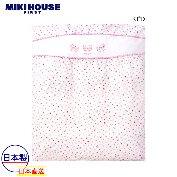 ミキハウス【MIKI HOUSE】(ベビー)小花柄☆掛ふとんカバー