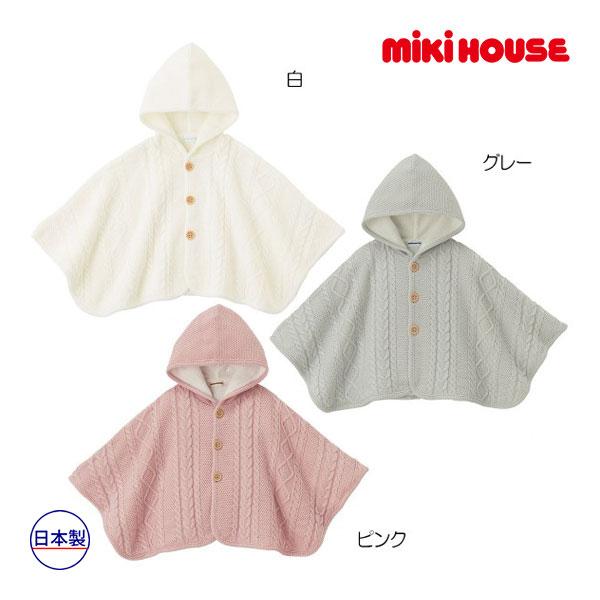 ミキハウス【MIKI HOUSE】(ベビー)ケーブル編み☆あったかニットケープ〈フリー(60cm-90cm)〉