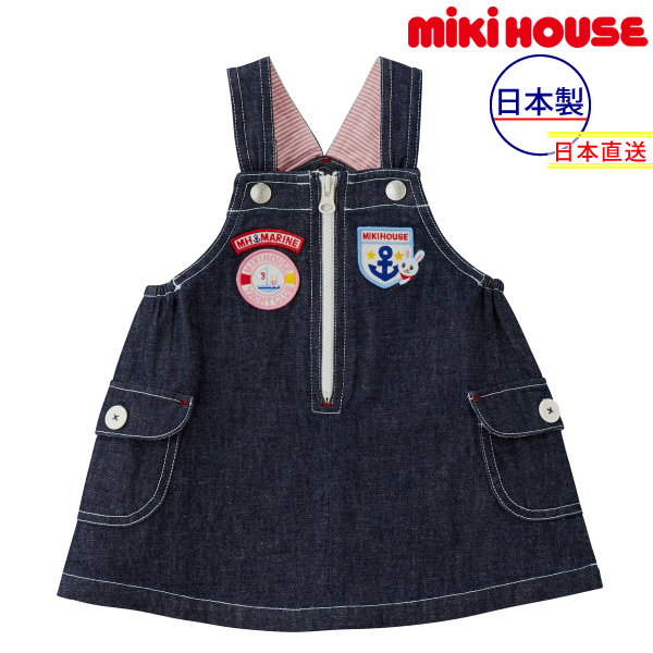 ミキハウス【MIKI HOUSE】うさこ♪前ファスナー付きジャンパースカート(100cm)
