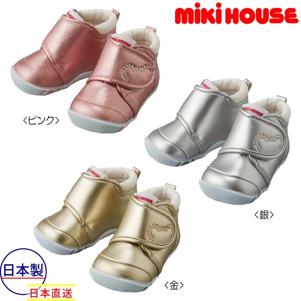 ミキハウス【MIKI HOUSE】スワロフスキー付き☆ファーストベビーシューズ(12cm-13.5cm)