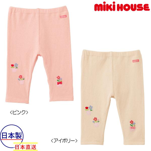 (海外販売専用)ミキハウス【MIKIHOUSE】お花刺しゅう入り 接結ダブルフェイスパンツ(70cm・80cm・90cm)
