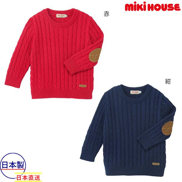 ミキハウス【MIKI HOUSE】ケーブル編みニットセーター(80cm・90cm)