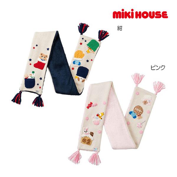 ミキハウス正規販売店/(海外販売専用)ミキハウス mikihouse 編みモチーフ付きマフラー