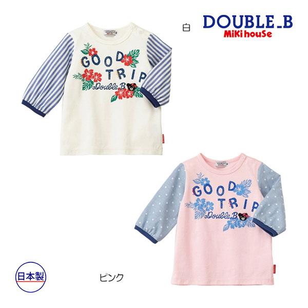 (海外販売専用)ミキハウス ダブルビー mikihouse Tシャツ(8分袖)(110cm・120cm・130cm・140cm)