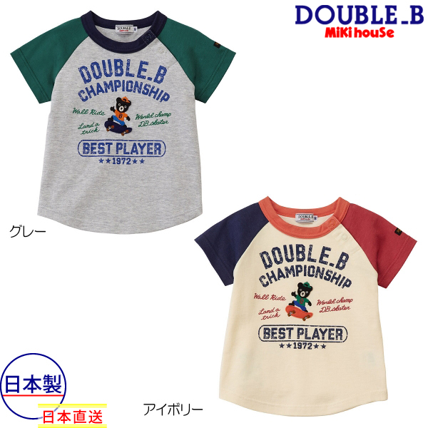(海外販売専用)ミキハウス ダブルビー mikihouse Tシャツ(80cm・90cm・100cm)