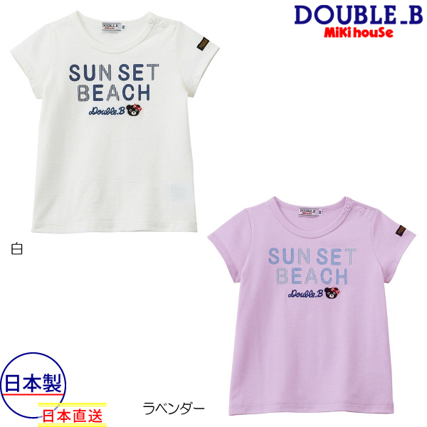 ミキハウス正規販売店/(海外販売専用)ミキハウス ダブルビー mikihouse 半袖Tシャツ(80cm・90cm・100cm)