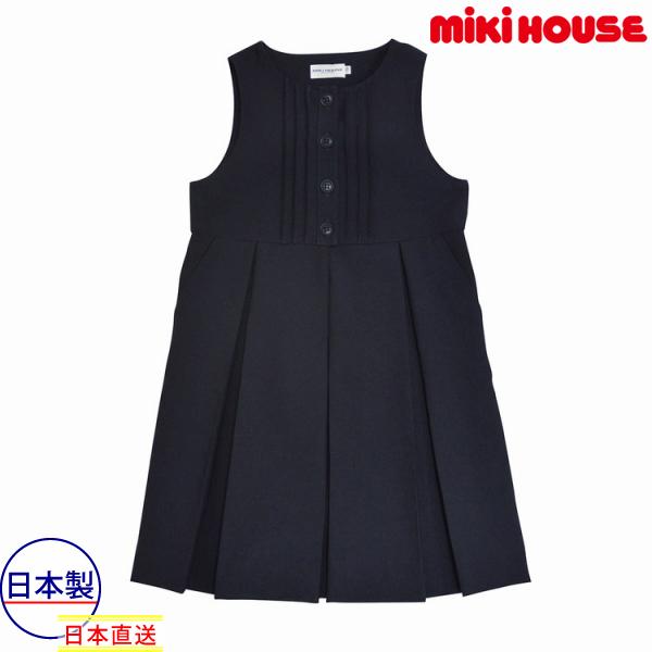 ミキハウス正規販売店/ミキハウス mikihouse 面接 /ジャンパースカート(110cm)