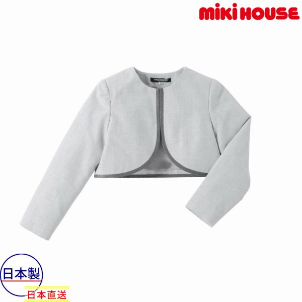 ミキハウス正規販売店/ミキハウス mikihouse サージパイピングジャケット(120cm・130cm)