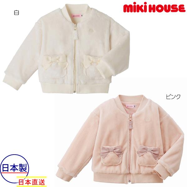 ミキハウス正規販売店/ミキハウス mikihouse ガーリーファージャンパー(110cm・120cm・130cm)