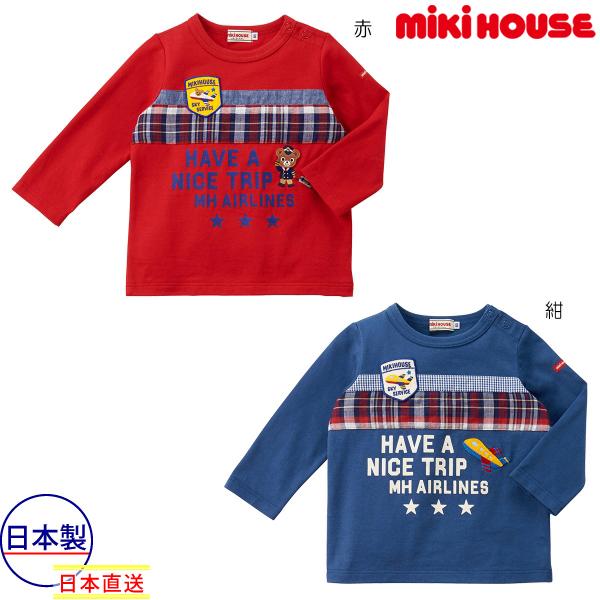 ミキハウス正規販売店/(海外販売専用)ミキハウス mikihouse 異素材MIX長袖Tシャツ(110cm・120cm・130cm・140cm・150cm)