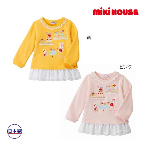 (Mw01)ミキハウス mikihouse スイーツトレーナー(110cm・120cm)【PM】【108】【S1204】