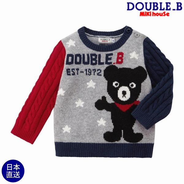 (海外販売専用)ミキハウス正規販売店/ミキハウス ダブルビー mikihouse セーター(80cm・90cm・100cm)