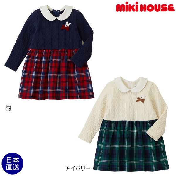 (海外販売専用)ミキハウス正規販売店/ミキハウス mikihouse チェックスカートワンピース(80cm・90cm・100cm)