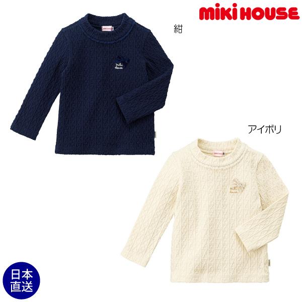 (海外販売専用)ミキハウス mikihouse ケーブルニット長袖Tシャツ(110cm・120cm・130cm・140cm・150cm)
