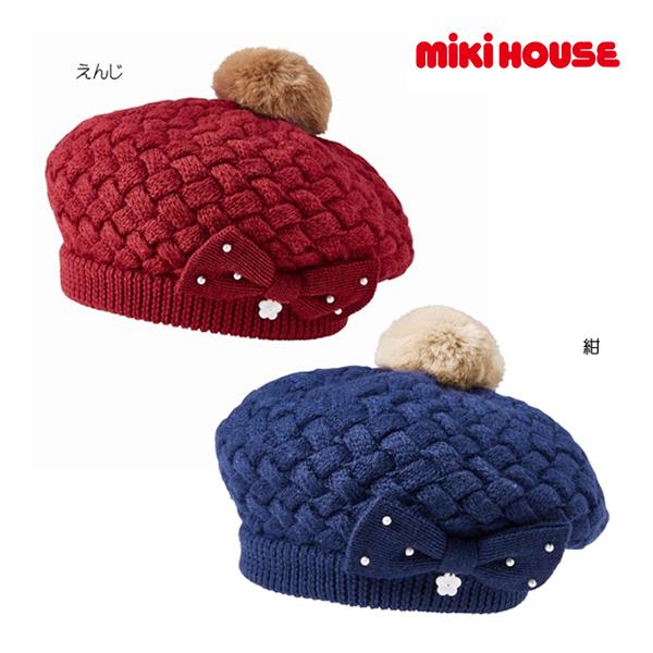 (海外販売専用)ミキハウス正規販売店/ミキハウス mikihouse ニットベレー帽(S-M(48-56cm))