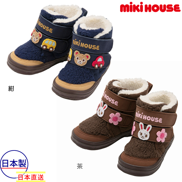 (海外販売専用)ミキハウス正規販売店/ミキハウス mikihouse ボア付きベビーウィンターブーツ(13cm-16cm)