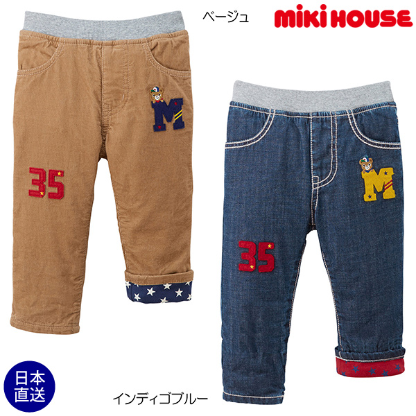 (海外販売専用)ミキハウス正規販売店/ミキハウス mikihouse 裏地付きパンツ(110cm・120cm・130cm)