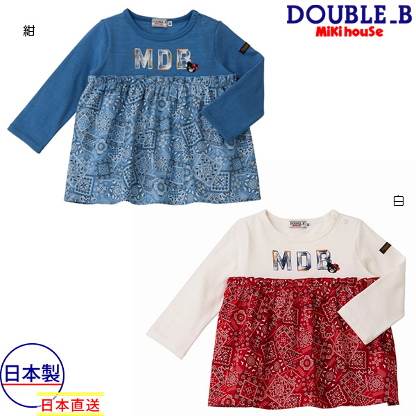 ミキハウス正規販売店/ミキハウス ダブルビー mikihouse Tシャツ(110cm・120cm・130cm・140cm)