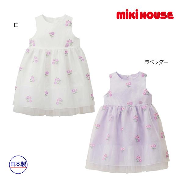 (海外販売専用)ミキハウス正規販売店/ミキハウス mikihouse ワンピース(110cm・120cm・130cm)