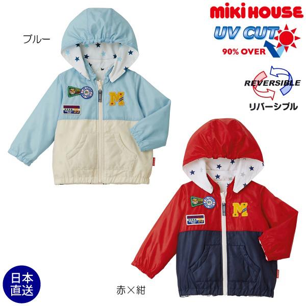 ミキハウス正規販売店/ミキハウス mikihouse リバーシブルジャンパー(80cm・90cm・100cm)
