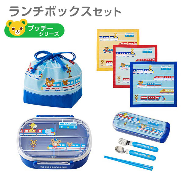 (海外販売専用)ミキハウス正規販売店/ミキハウス mikihouse プッチーシリーズ ランチボックスセット(4点)
