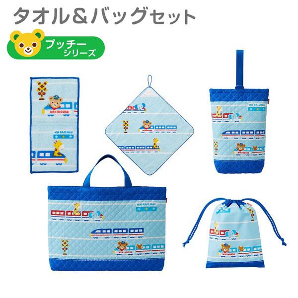 (海外販売専用)ミキハウス正規販売店/ミキハウス mikihouse プッチーシリーズ タオル&バッグセット(5点)