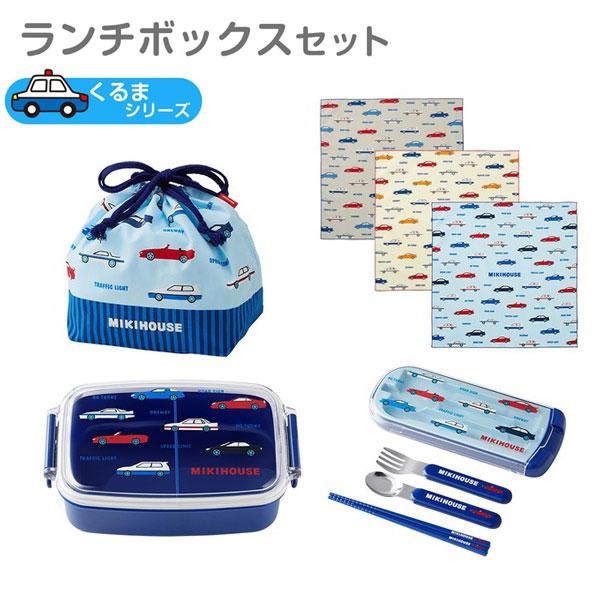 (海外販売専用)ミキハウス正規販売店/ミキハウス mikihouse くるまシリーズ ランチボックスセット(4点)